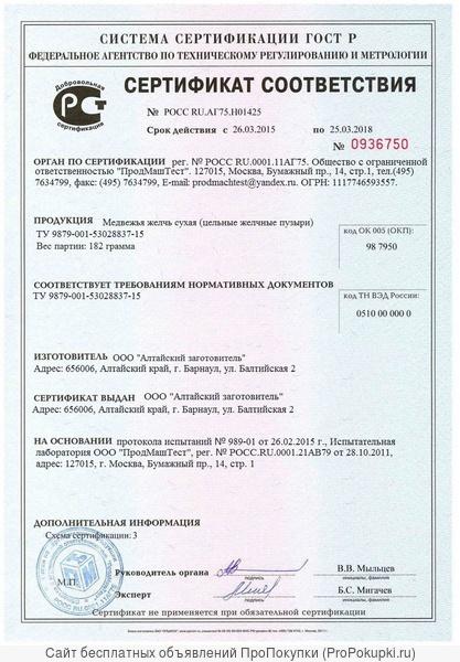 Желчь медведя (Горный Алтай)