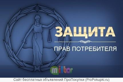 Защита прав потребителей. Адвокат