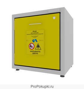 Шкафы для хранения легковоспламеняющихся жидкостей (ЛВЖ)