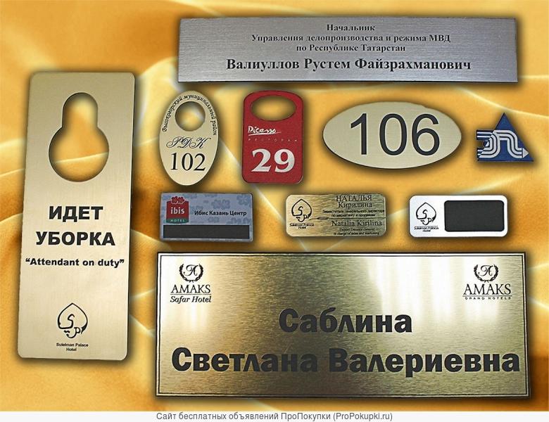Офисные таблички изготовление в Казани