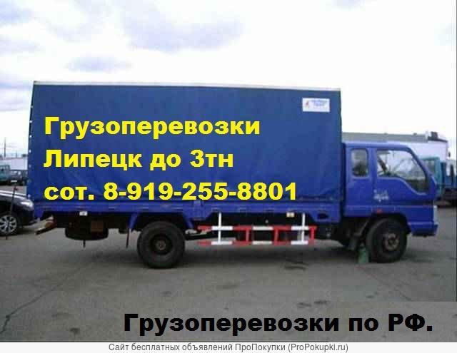 Грузоперевозки Липецк от 1 кг до 3 тн
