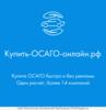 Купить ОСАГО онлайн Екатеринбург