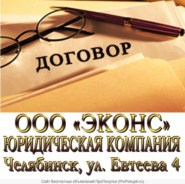 Юридические услуги по составлению и экспертизе договора