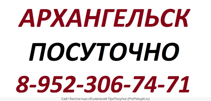 Архангельск - Сдам Квартиру (Командированным) От 1, 2, 3, 4 Недель!