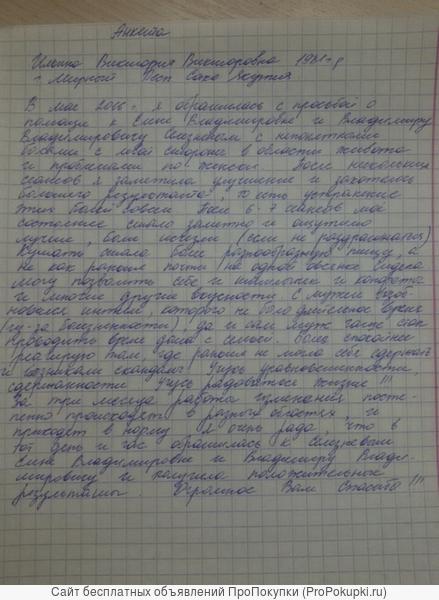 Экстрасенс.Елена Владимировна. Ученица Джуны.Помощь в трудных жизненных ситуациях