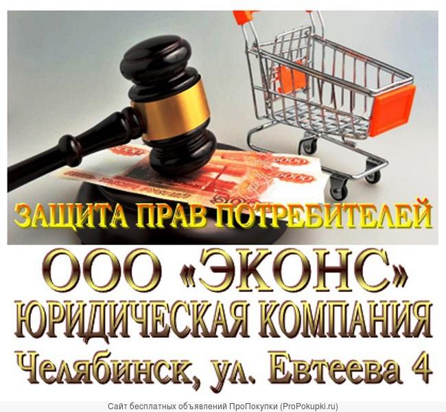 Юридические услуги по защите прав потребителей