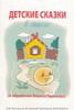 Детские сказки в стихах