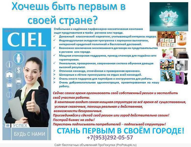 Региональный представитель крупной Российской компании прямых продаж