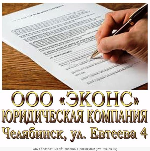 Юридические услуги по составлению документов