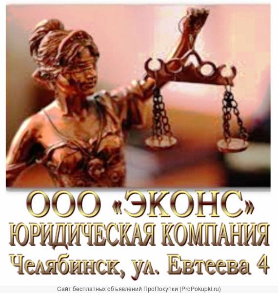 Юридическая помощь физическим лицам в Челябинске