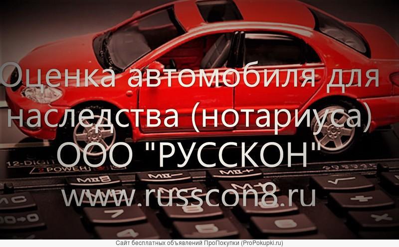 Оценка автомобилей для наследства в балашихе