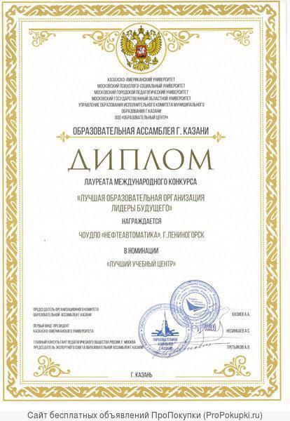 Обучение, переподготовка, повышение квалификации