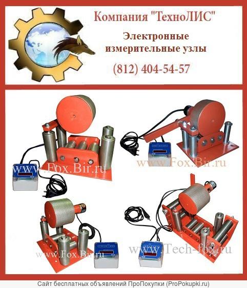 Измерительные узлы электронного типа для измерения длинномеров (кабель, веревка, проволока, канат, трос и др.)