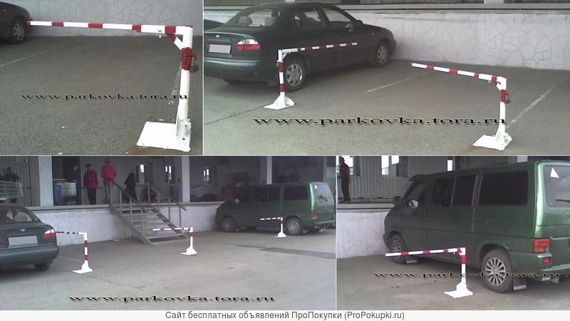 Барьеры парковочные, парковочные блокираторы