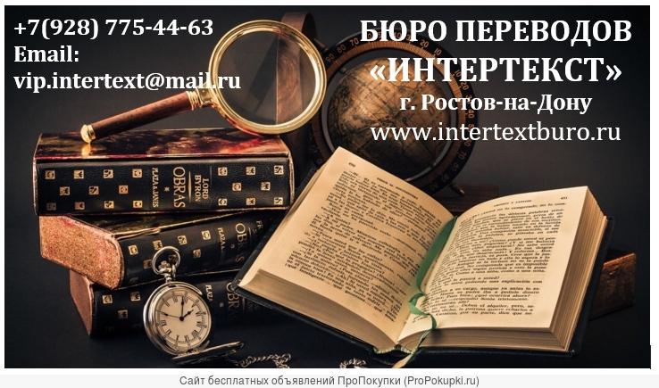 Профессиональный перевод научно-технических документов