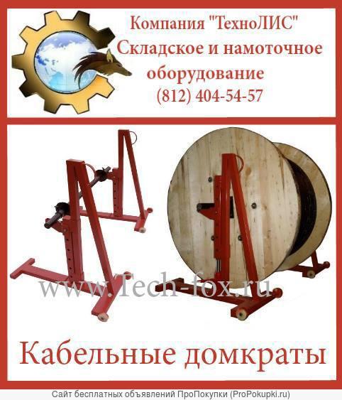 Кабельные домкраты по низким ценам от производителя