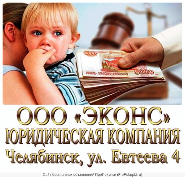 Юридические услуги по взысканию алиментов в Челябинске, Копейске