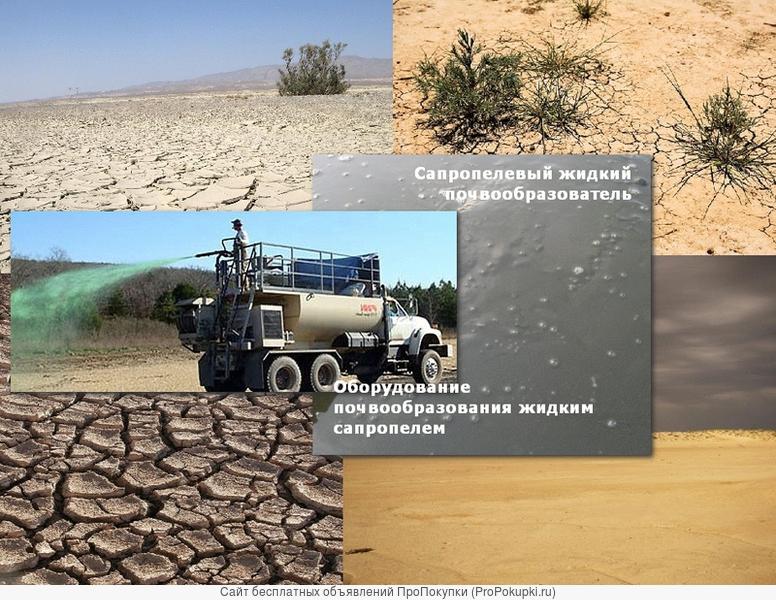 Почвообразование земель жидким сапропелевым гидропосевом