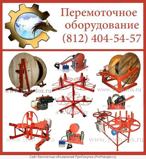 Оборудование для измерения и перемотки проволоки: станки, стеллажи, стойки