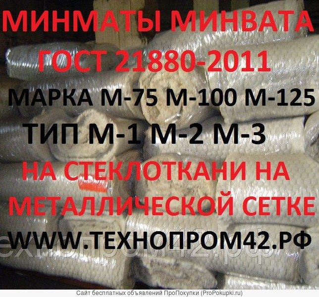 Маты минераловатные прошивные М 1 м-75 м-100 м-125
