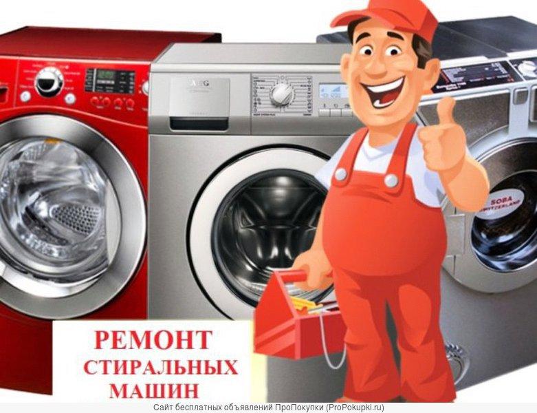Водонагреватели, стиральные машины - ремонт