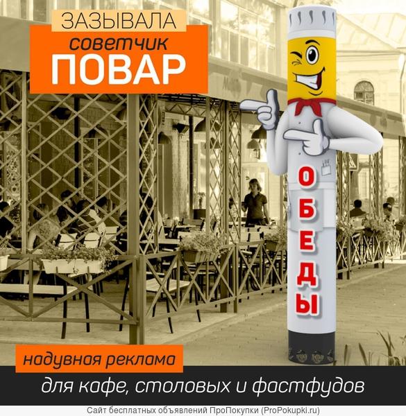 Надувная реклама Повар