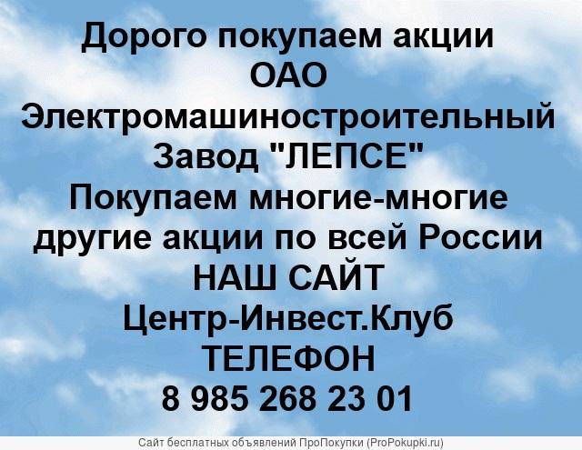 Покупаем акции ОАО Завод ЛЕПСЕ и любые другие акции по всей России