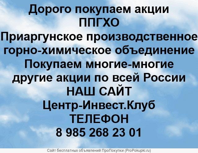 Покупка акций ППГХО