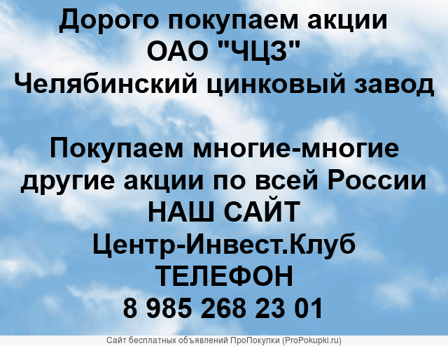 Покупаем акции ЧЦЗ Челябинский цинковый завод и любые другие акции