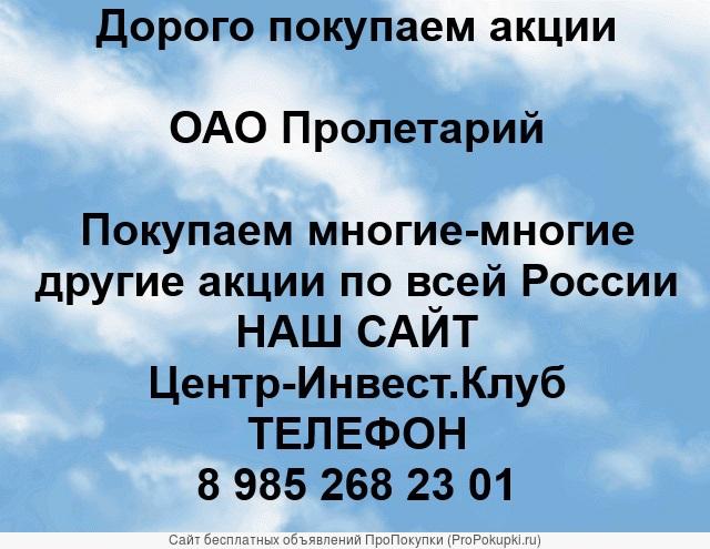 Покупаем акции ОАО Пролетарий и любые другие акции по всей России