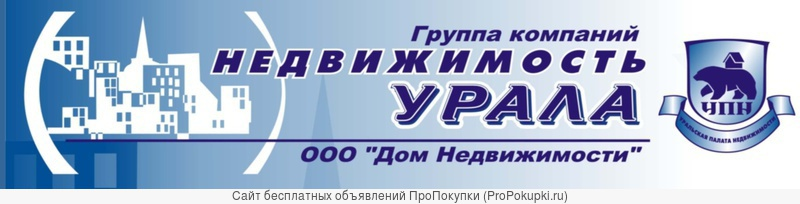 Услуги: продажа, покупка, обмен недвижимости в Екатеринбурге