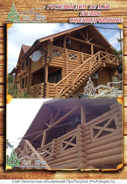 Возвести гостевой дом из сруба оцилиндрованного 187 м² в Крыму