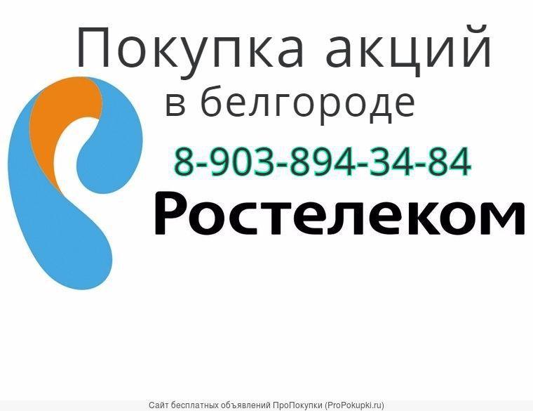 В Белгороде продать акции Ростелеком! Курс, котировки сегодня