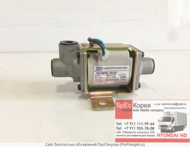 Клапан соленоидный включение отбора мощности OK85043260A DASCO