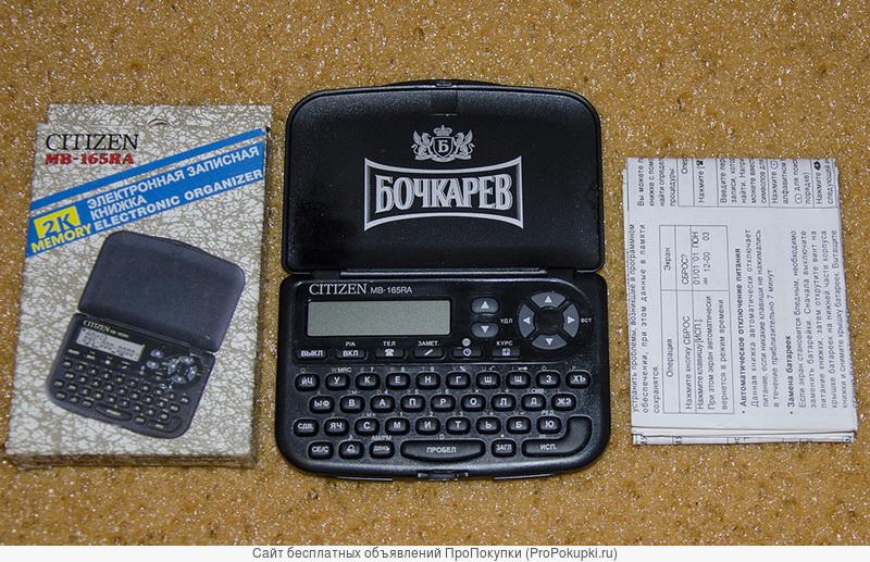 Электронная записная книжка citizen MB - 165RA