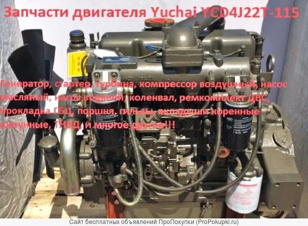 Запчасти двигатель Yuchai YCD4J22T-115 (погрузчик ZL30)