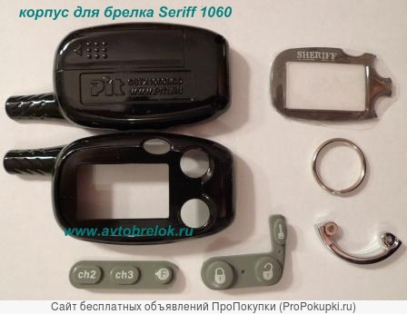 Корпус Sheriff ZX -950/ZX-1060 для брелка автосигнализации
