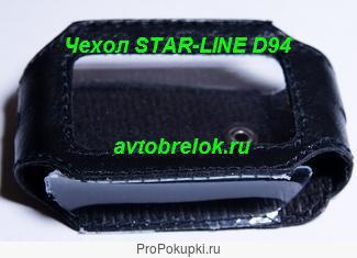 Чехлы Star Line для брелков автосигнализаций