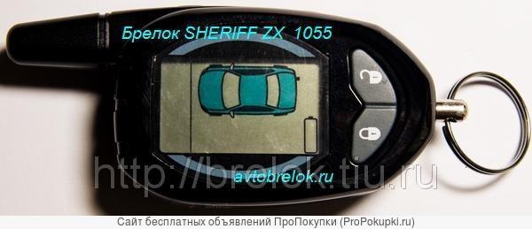 Брелок — пейждер Sheriff ZX 1055(пульт ДУ)