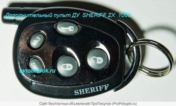 Дополнительный брелок ДУ автосигнализации Sheriff ZX 1060