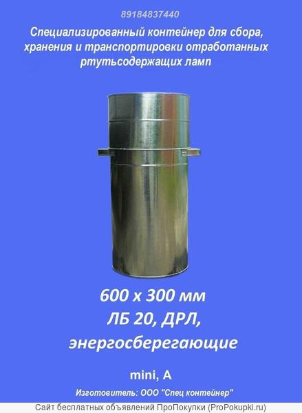 Тара (емкость, контейнер, ящик) для хранения ртутных ламп