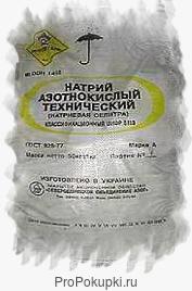 Селитру Натриевую(Натрий азотнокислый)ГОСТ 828-77 продам
