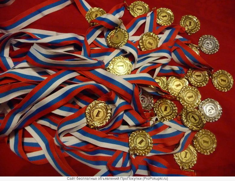 Медали,дипломы,бланки для конкурсов