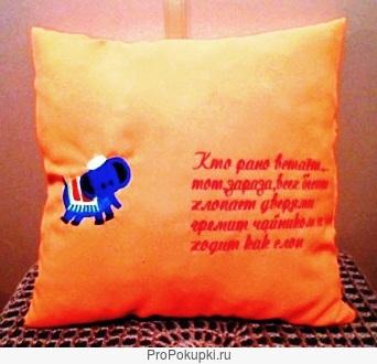 Подушки подарочные декоративные с машинной вышивкой с доставкой