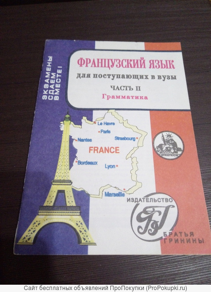Французский язык для поступающих в вузы. Грамматика