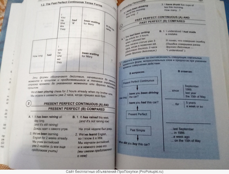 Английский язык для общения.Интенсивный курс. Т. Н Игнатова