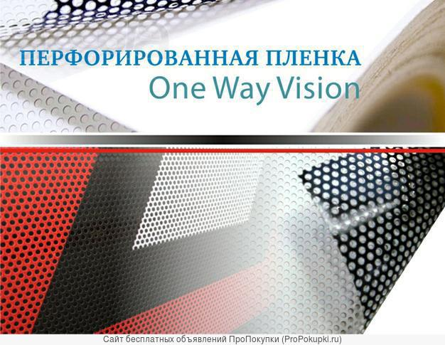 Перфорированная плёнка One Way Vision