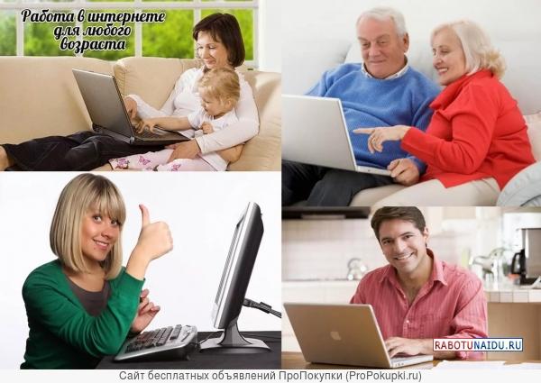 Работа в Интернете для любого возраста