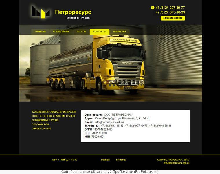 Создание сайтов для бизнеса или частных лиц