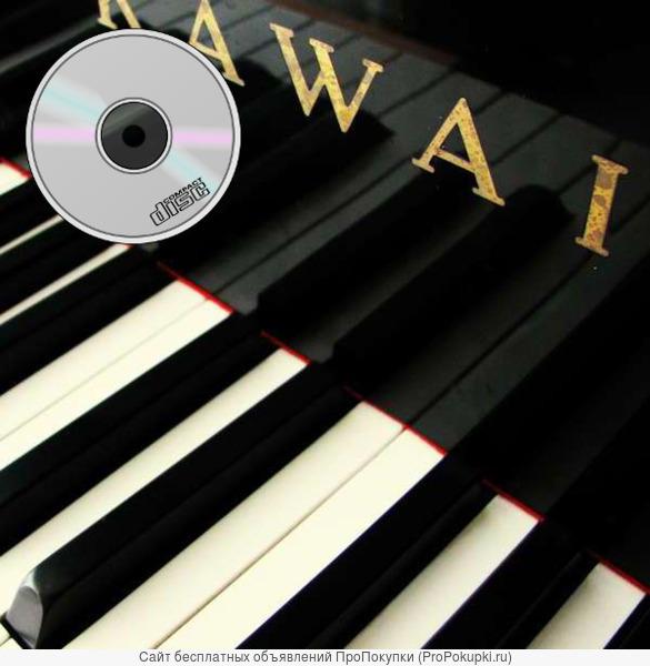 Ноты и фонограммы для игры на фортепиано